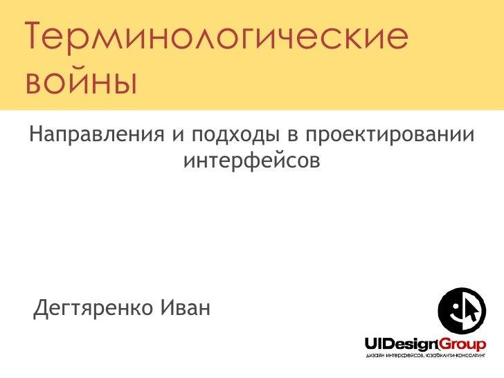 Терминологические войны Направления и подходы в проектировании интерфейсов Дегтяренко Иван