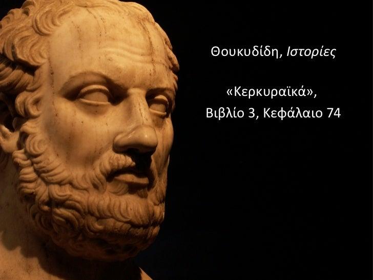 Θουκυδίδη, Ιστορίες   «Κερκυραϊκά»,Βιβλίο 3, Κεφάλαιο 74