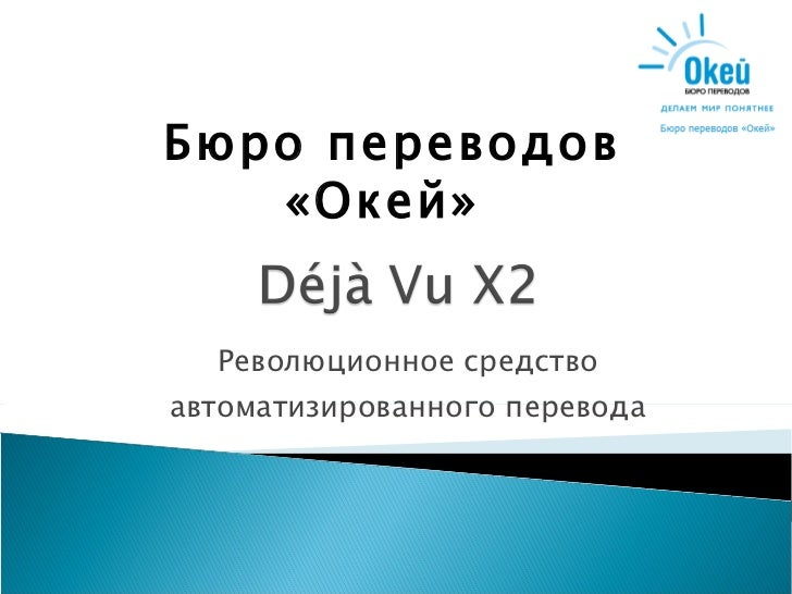 Революционное средство автоматизированного перевода Бюро переводов «Окей»