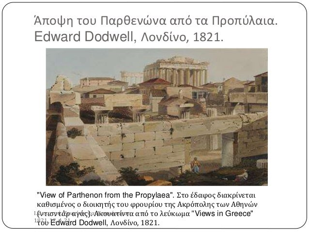 """Άποψη του Παρθενώνα από τα Προπύλαια. Edward Dodwell, Λονδίνο, 1821. """"View of Parthenon from the Propylaea"""". Στο έδαφος δι..."""