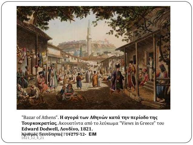 """""""Bazar of Athens"""". Η αγορά των Αθηνών κατά την περίοδο της Τουρκοκρατίας. Ακουατίντα από το λεύκωμα """"Views in Greece"""" του ..."""