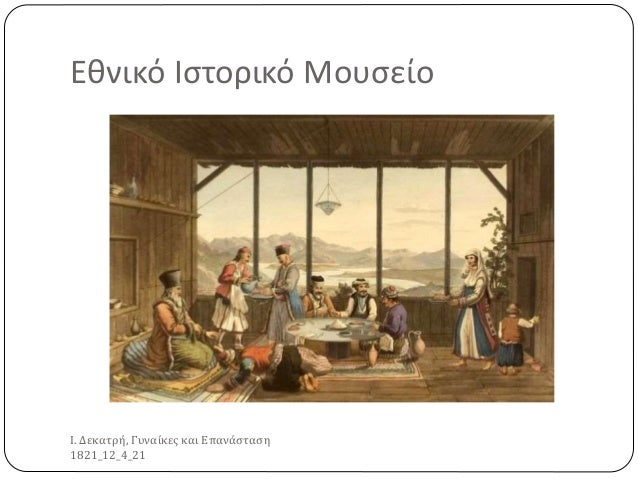 Εθνικό Ιστορικό Μουσείο Ι. Δεκατρή, Γυναίκες και Επανάσταση 1821_12_4_21