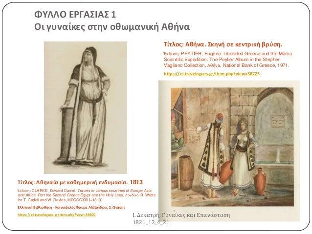ΦΥΛΛΟ ΕΡΓΑΣΙΑΣ 1 Οι γυναίκες στην οθωμανική Αθήνα Τίτλος: Αθηναία με καθημερινή ενδυμασία. 1813 Έκδοση: CLARKE, Edward Dan...