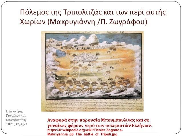 Πόλεμος της Τριπολιτζάς και των περί αυτής Χωρίων (Μακρυγιάννη /Π. Ζωγράφου) Αναφορά στην παρουσία Μπουμπουλίνας και σε γυ...