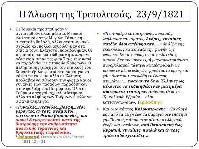 Η Άλωση της Τριπολιτσάς, 23/9/1821  Οι Τούρκοι προσπάθησαν ν' αντισταθούν αλλά μάταια. Μερικοί κλείστηκαν στην Μεγάλη Τάπ...