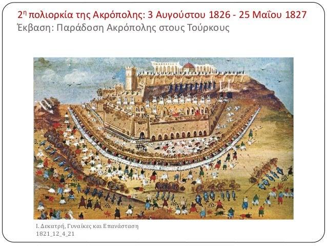 2η πολιορκία της Ακρόπολης: 3 Αυγούστου 1826 - 25 Μαΐου 1827 Έκβαση: Παράδoση Ακρόπολης στους Τούρκους Ι. Δεκατρή, Γυναίκε...