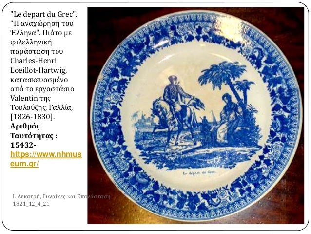 """Le depart du Grec"". ""Η αναχώρηση του Έλληνα"". Πιάτο με φιλελληνική παράσταση του Charles-Henri Loeillot-Hartwig, κατασκευ..."