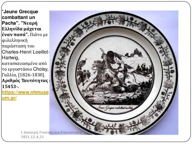"""Jeune Grecque combattant un Pacha"". ""Νεαρή Ελληνίδα μάχεται έναν πασά"". Πιάτο με φιλελληνική παράσταση του Charles-Henri ..."