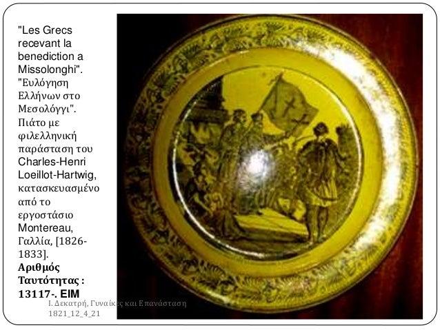 """Les Grecs recevant la benediction a Missolonghi"". ""Ευλόγηση Ελλήνων στο Μεσολόγγι"". Πιάτο με φιλελληνική παράσταση του Ch..."