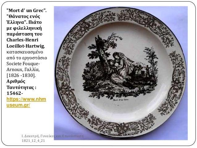 """Mort d' un Grec"". ""Θάνατος ενός Έλληνα"". Πιάτο με φιλελληνική παράσταση του Charles-Henri Loeillot-Hartwig, κατασκευασμέν..."