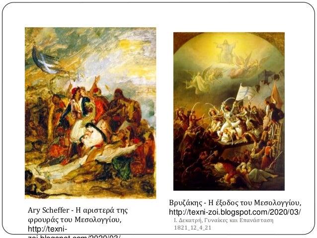 Ary Scheffer - Η αριστερά της φρουράς του Μεσολογγίου, http://texni- Βρυζάκης - Η έξοδος του Μεσολογγίου, http://texni-zoi...