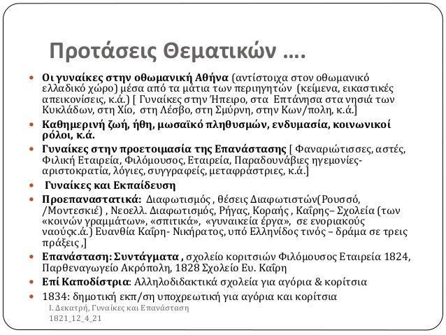 Προτάσεις Θεματικών ….  Οι γυναίκες στην οθωμανική Αθήνα (αντίστοιχα στον οθωμανικό ελλαδικό χώρο) μέσα από τα μάτια των ...