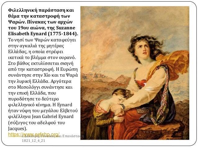 Φιλελληνική παράσταση και θέμα την καταστροφή των Ψαρών. Πίνακας των αρχών του 19ου αιώνα, της Suzanne Elisabeth Eynard (1...