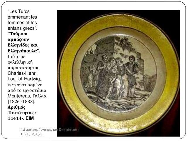 """Les Turcs emmenant les femmes et les enfans grecs"". ""Τούρκοι αρπάζουν Ελληνίδες και Ελληνόπουλα"". Πιάτο με φιλελληνική πα..."