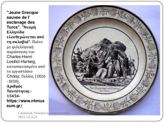 """Jeune Grecque sauvee de l' esclavage des Turcs"". ""Νεαρή Ελληνίδα ελευθερώνεται από τη σκλαβιά"". Πιάτο με φιλελληνική παρά..."