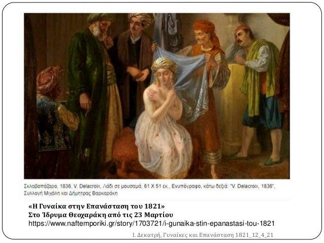 «Η Γυναίκα στην Επανάσταση του 1821» Στο Ίδρυμα Θεοχαράκη από τις 23 Μαρτίου https://www.naftemporiki.gr/story/1703721/i-g...