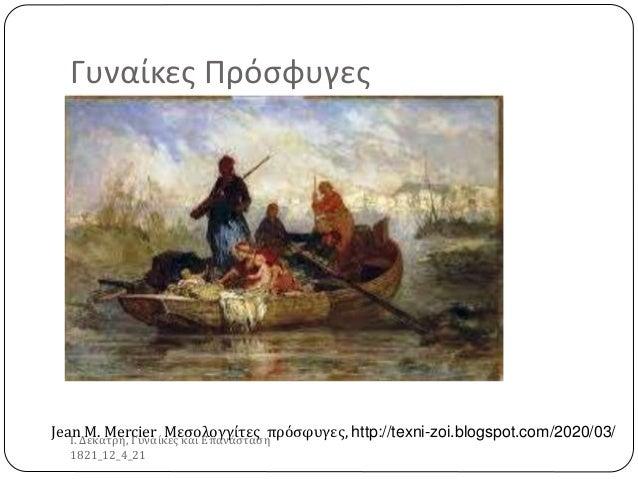 Γυναίκες Πρόσφυγες Jean M. Mercier Μεσολογγίτες πρόσφυγες, http://texni-zoi.blogspot.com/2020/03/ Ι. Δεκατρή, Γυναίκες και...