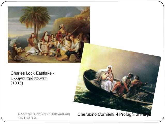 Charles Lock Eastlake - Έλληνες πρόσφυγες (1833) Cherubino Cornienti -I Profughi di Parga Ι. Δεκατρή, Γυναίκες και Επανάστ...