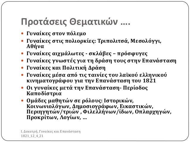 Προτάσεις Θεματικών ….  Γυναίκες στον πόλεμο  Γυναίκες στις πολιορκίες: Τριπολιτσά, Μεσολόγγι, Αθήνα  Γυναίκες αιχμάλωτ...