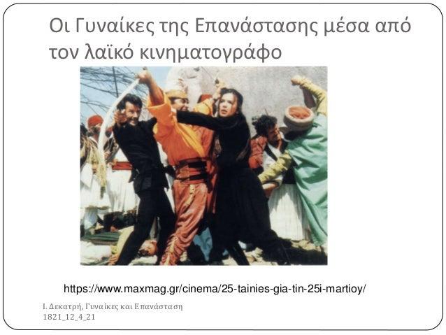 Οι Γυναίκες της Επανάστασης μέσα από τον λαϊκό κινηματογράφο https://www.maxmag.gr/cinema/25-tainies-gia-tin-25i-martioy/ ...