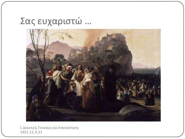 Σας ευχαριστώ … Ι. Δεκατρή, Γυναίκες και Επανάσταση 1821_12_4_21