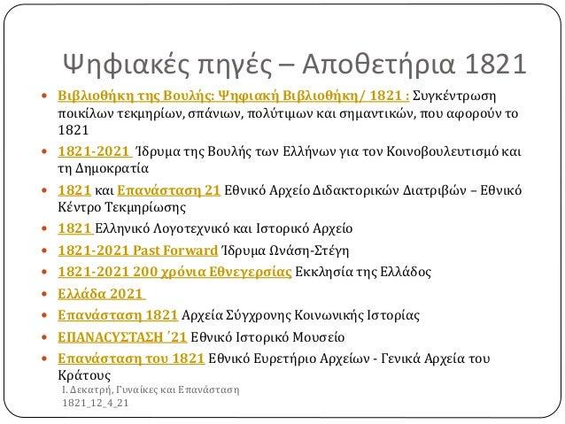 Ψηφιακές πηγές – Αποθετήρια 1821  Βιβλιοθήκη της Βουλής: Ψηφιακή Βιβλιοθήκη/ 1821 : Συγκέντρωση ποικίλων τεκμηρίων, σπάνι...