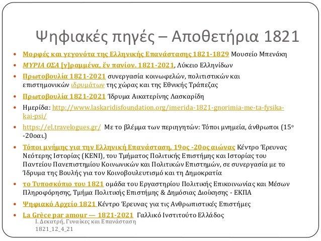 Ψηφιακές πηγές – Αποθετήρια 1821  Μορφές και γεγονότα της Ελληνικής Επανάστασης 1821-1829 Μουσείο Μπενάκη  ΜΥΡΙΑ ΟΣΑ [γ]...