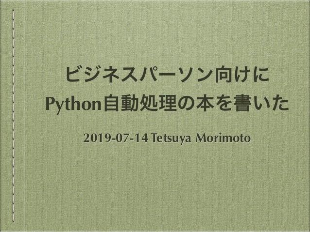 Python 2019-07-14 Tetsuya Morimoto