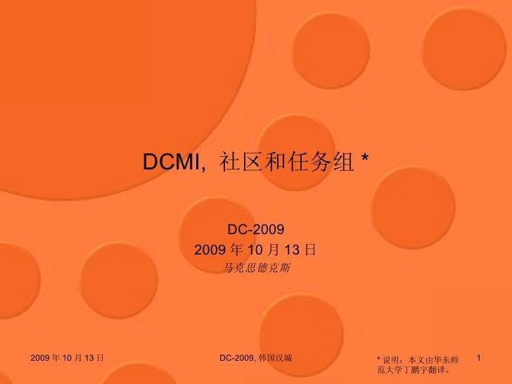 DCMI,  社区和任务组 * DC-2009 2009 年 10 月 13 日 马克思德克斯 2009 年 10 月 13 日 DC-2009, 韩国汉城 * 说明:本文由华东师范大学丁鹏宇翻译。