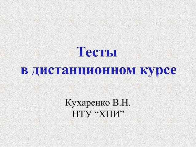 """Кухаренко В.Н. НТУ """"ХПИ"""""""
