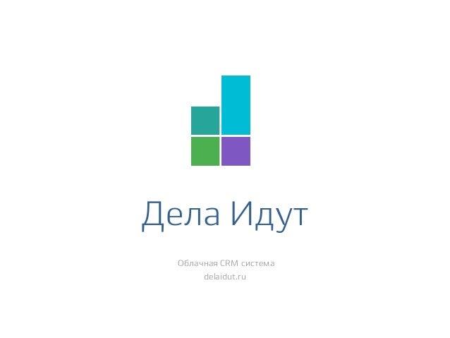 Дела Идут Облачная CRM система delaidut.ru