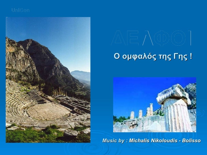 ΔΕΛΦΟΙ Ο ομφαλός της Γης ! Music by :  Michalis Nikoloudis - Bolisso UniCon