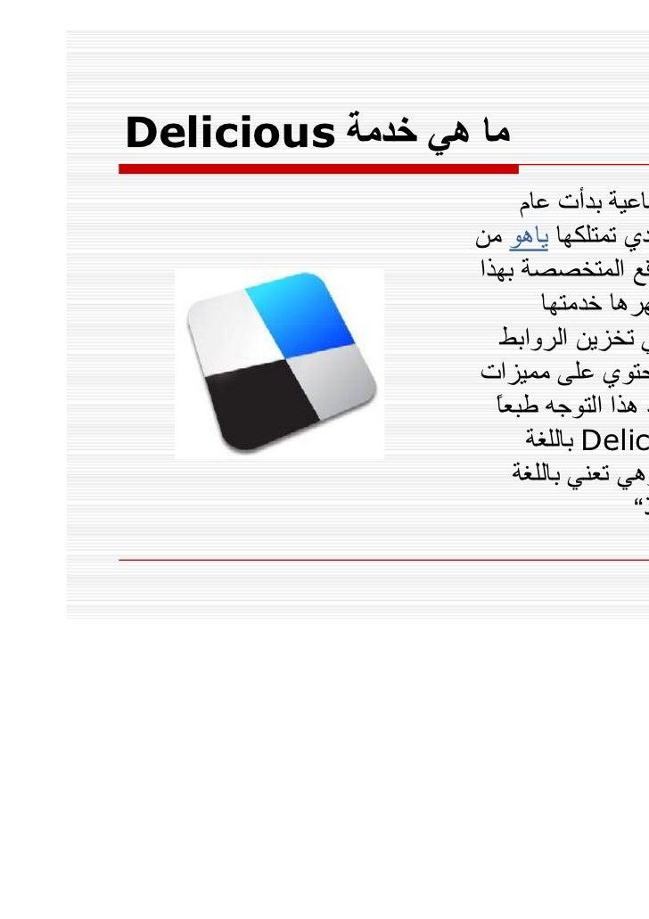 """Delicious                !!"""" # $% # &                     - ( )* +, #             . *(# /"""" 0 1 12    2             / 3    ..."""
