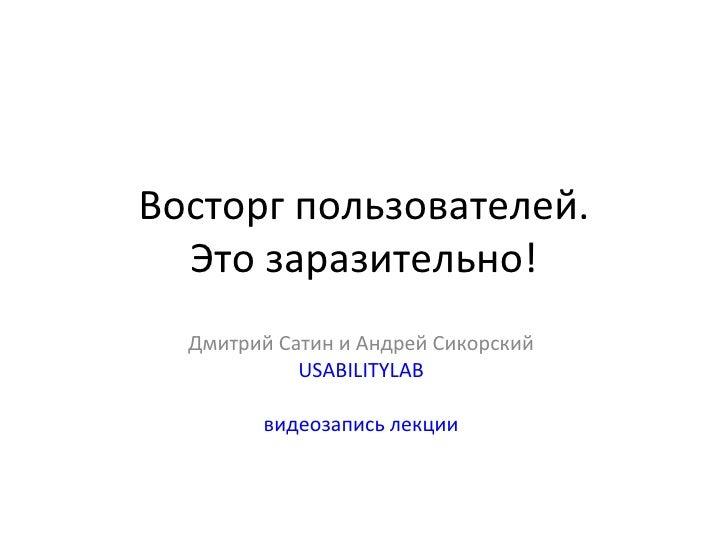 Восторг пользователей. Это заразительно! Дмитрий Сатин и Андрей Сикорский USABILITYLAB видеозапись лекции