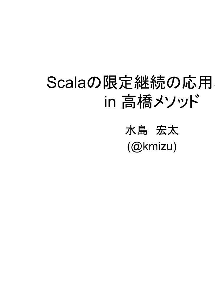 Scalaの限定継続の応用と基本      in 高橋メソッド     水島 宏太     (@kmizu)