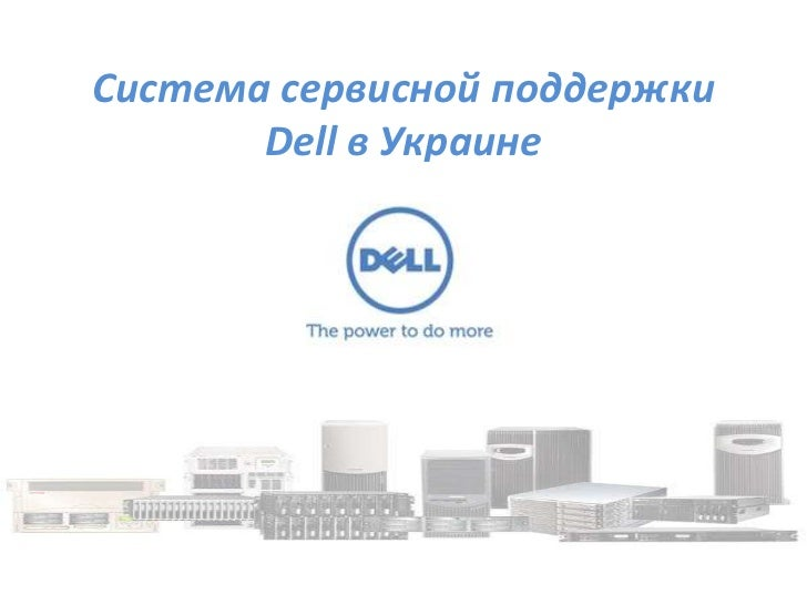 Система сервисной поддержки       Dell в Украине