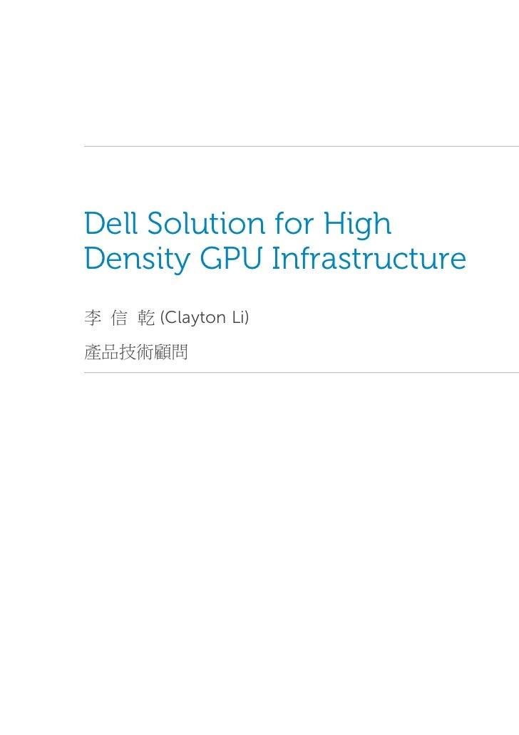 Dell Solution for HighDensity GPU Infrastructure李 信 乾 (Clayton Li)產品技術顧問