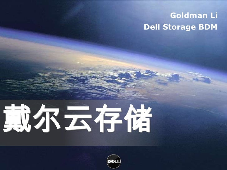 Goldman LiDell Storage BDM<br />戴尔云存储<br />