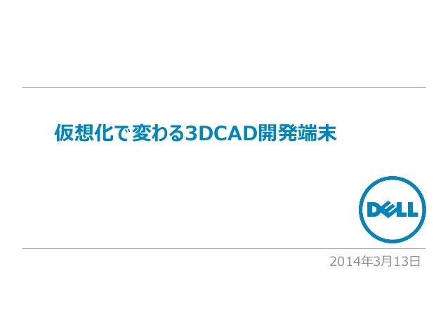 仮想化で変わる3DCAD開発端末 2014年3月13日
