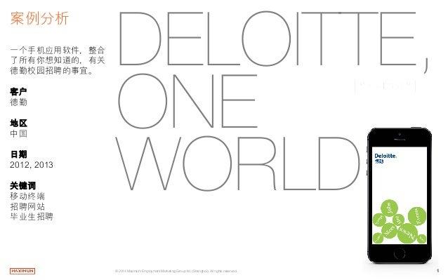 1!© 2014 Maximum Employment Marketing Group ltd. (Shanghai). All rights reserved.! DELOITTE, ONE  WORLD 案例分析
