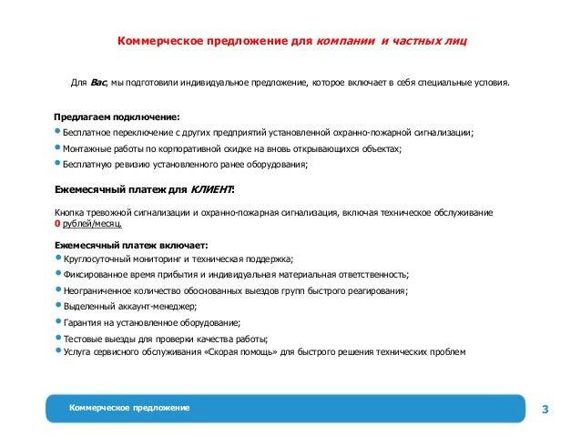 коммерческое предложение об обслуживании пожарной сигнализации