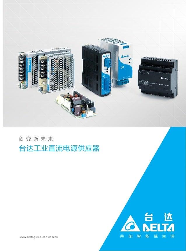 www.deltagreentech.com.cn 共 创 智 能 绿 生 活 台达工业直流电源供应器 创 变 新 未 来
