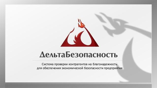 ДельтаБезопасность - система проверки контрагентов на ...