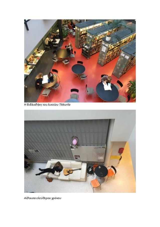 Η βιβλιοθήκη του λυκείου Tikkurila Αίθουσα ελεύθερου χρόνου