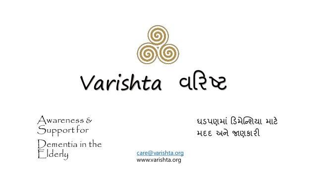 Varishta વરિષ્ટ Awareness & Support for Dementia in the Elderly care@varishta.org www.varishta.org ઘડપણમાાં રડમેન્શિયા માટ...