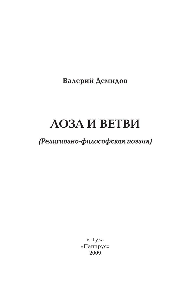 Валерий Демидов        ЛОЗА И ВЕТВИ (Религиознофилософская поэзия)                  г. Тула            «Папирус»         ...