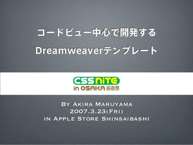 コードビュー中心で開発するDreamweaverテンプレート      By Akira Maruyama        2007.3.23(Fri) in Apple Store Shinsaibashi