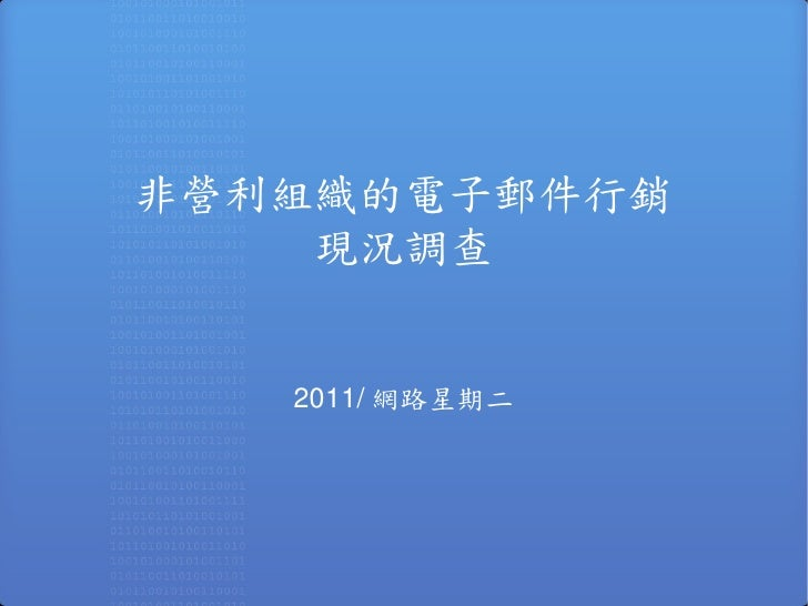 非營利組織的電子郵件行銷    現況調查   2011/ 網路星期二