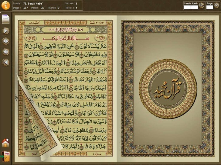 Most Beautiful Quran Recitation In The World