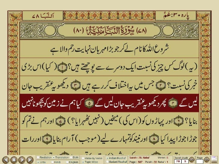 Al Misbah-The Most Beautiful Quran Learning Software
